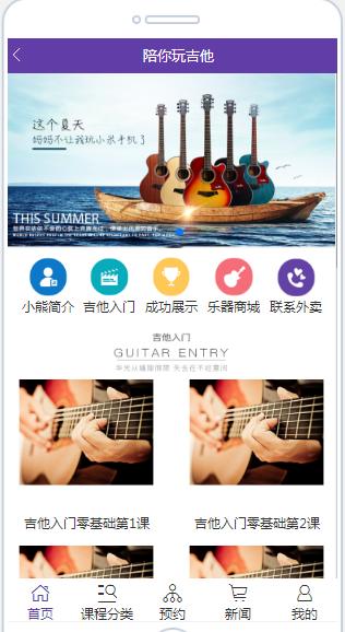 陪你玩吉他